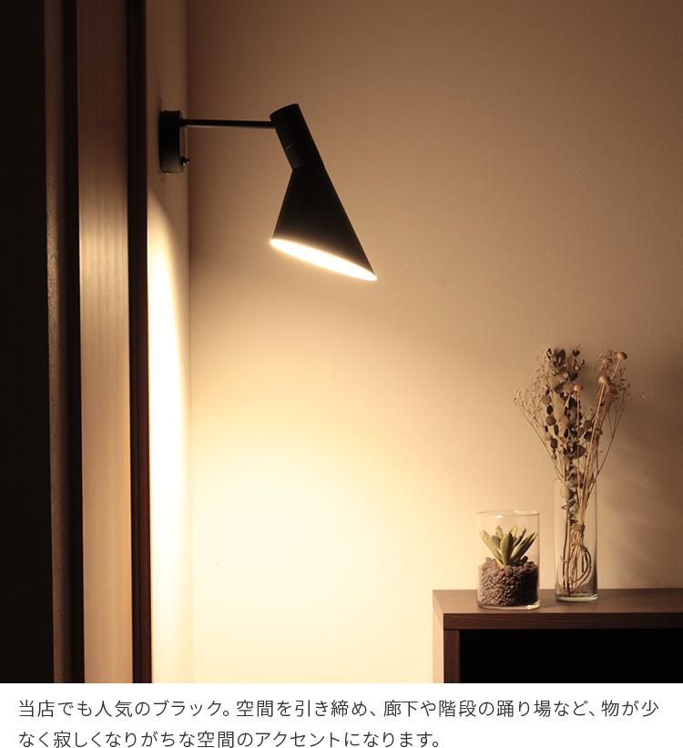 ブラケットライト 1灯 チボリ AJブラケットライト ウォールライト ウォールランプ 壁掛け照明 屋内 間接照明 インテリア照明 アルネヤコブセン