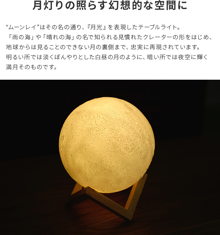 テーブルライト 1灯 ムーンレイ 照明 デスクライト 月 月ライト 月ランプ 間接照明 ムーンライト 北欧 可愛い おしゃれ  LED 寝室 子供部屋 ライト リビング用 居間用 E17