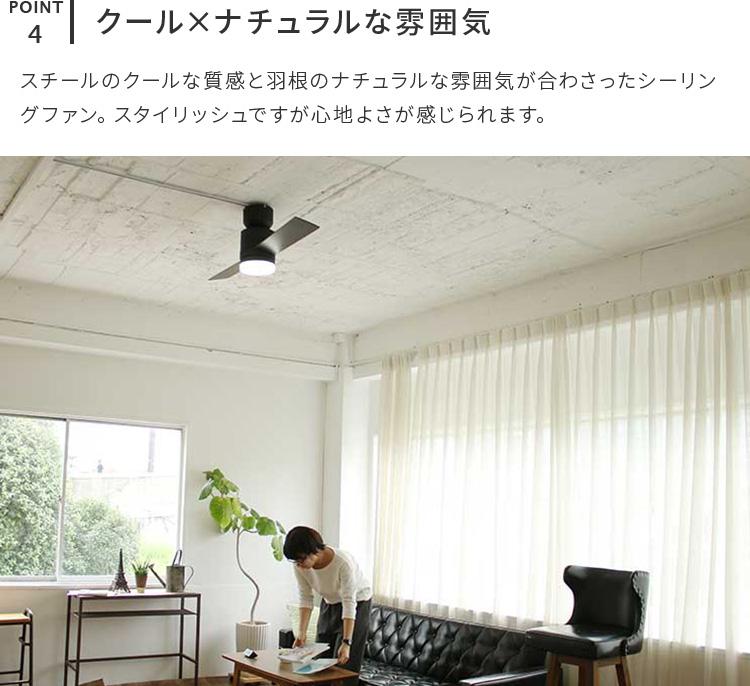 リモコン付き LED シーリングファン JE-CF005M【シーリングファンライトファン 2ブレード 2羽根 LED照明 リモコン