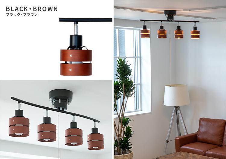 【選べる7カラー】シーリングライト LED対応 スポットライト 4灯 レダ | 天井照明 照明器具 6畳 8畳 和室 和風 北欧 寝室 リビング 木製 おしゃれ