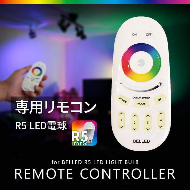 リモコン電球 RGB LED電球用リモコン BELLED ベルド|LED電球 リモコン 無段階調光 調色 調光式 カラー 一般電球 電球色 口金 le