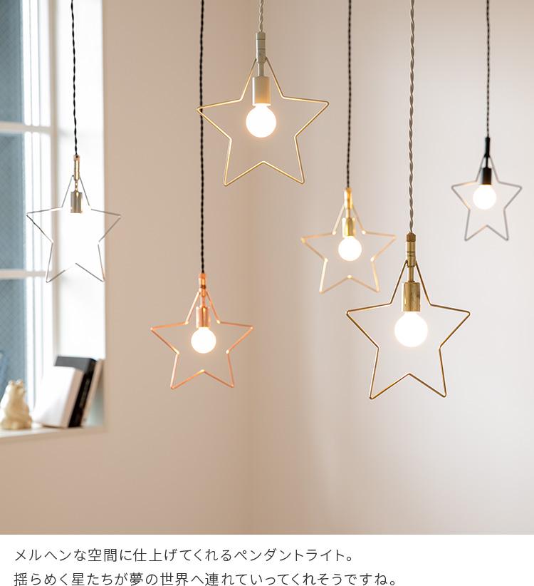 ペンダントライト 1灯 ラスターS【星型 シンプル かわいい 星 ペンダント 北欧 リビング ダイニング アンティーク 子供部屋 照明 器具 天井照明