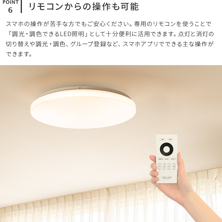 【調光調色 スマホ操作やタイマーが便利】6畳 LEDシーリングライト フラヴィア リモート リモコン付き IoT スマート スマホで操作 おしゃれ 照明器具 リビング用 居間用 ダイニング用 食卓用 電気 寝室 新生活 一人暮らし シンプル 声で操作
