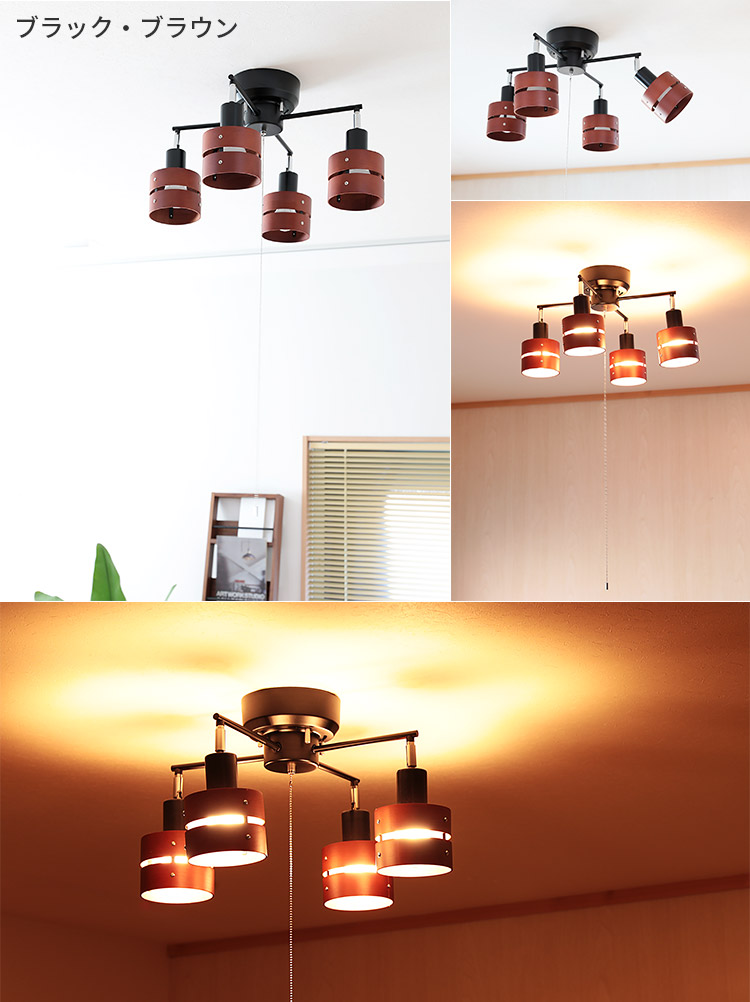 シーリングライト LED対応 スポットライト 4灯 レダカイ ボーベル|照明 E26ダイニング用 食卓用 リビング用 居間用 6畳