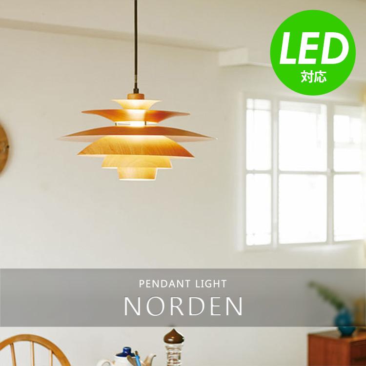 ペンダントライト 1灯 ノルデン[Norden]|インターフォルム LT-8822 LT-8823 LT-8824 インテリア照明 天井照