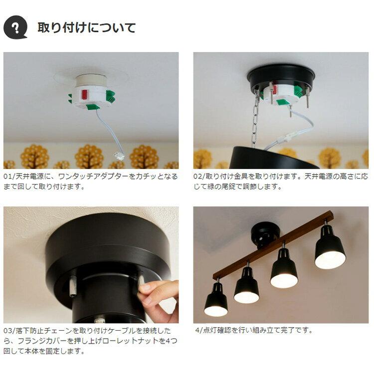 シーリングライト LED 対応 スポットライト 4灯 ライトリー[LIGHTLY] | ダイニング用 食卓用 リビング用 居間用 6畳