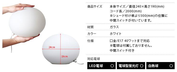 テーブルライト 1灯 シラタマ ボーベル |間接照明 LED フロアライト 寝室 照明器具 おしゃれ 北欧 テーブルランプ