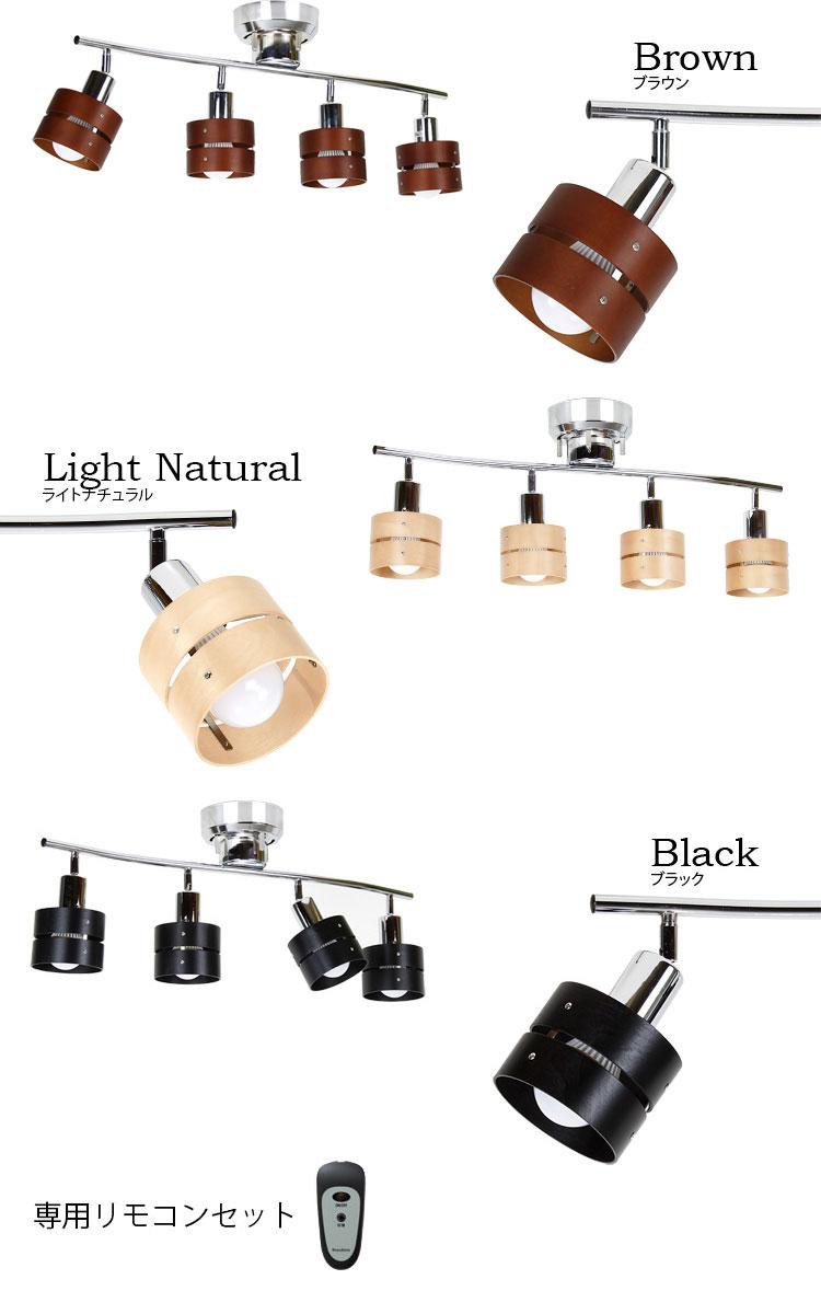 【リモコン付き】シーリングスポットライト 4灯 レダ Leda |リモート 北欧 おしゃれ インテリア照明 天井照明 賃貸 LED 対応 一人暮らし 木製 ブルックリン