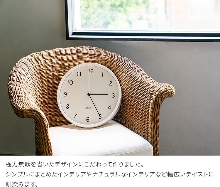 掛け時計 電波時計 kierros キエロス aina [アイナ] 壁掛け時計 アナログ ステップムーブメント インテリア おしゃれ かわいい 北欧 テイスト】
