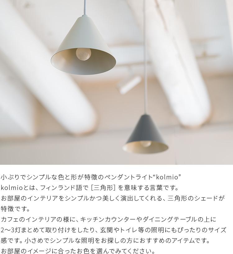 ペンダントライト 1灯 kolmio コルミオ aina アイナ 玄関 トイレ 天井 照明 ダイニング用 食卓用 北欧 おしゃれ かわいい】