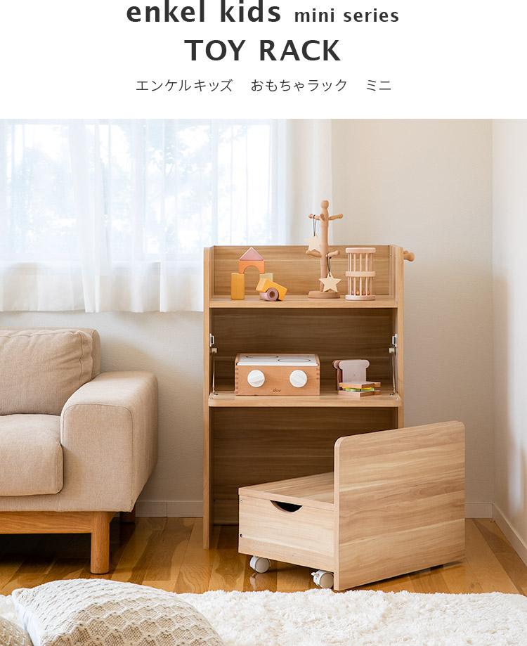 エンケル キッズ おもちゃラック ミニ enkel kids mini  キャスター付 収納ボックス おもちゃ箱 おもちゃ入れ おもちゃ収納 棚 収納ボックス 北欧 木製  かわいい シンプル スリム 引き出し おしゃれ