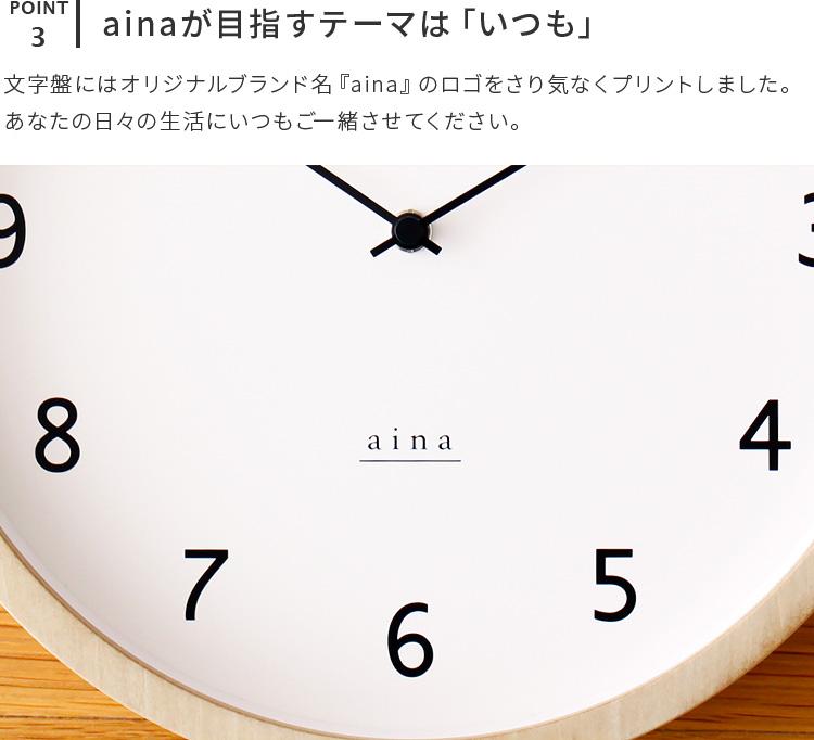 掛け時計 電波時計 loma ロマ aina [アイナ]  壁掛け時計 アナログ ステップムーブメント インテリア おしゃれ かわいい 北欧 テイスト】