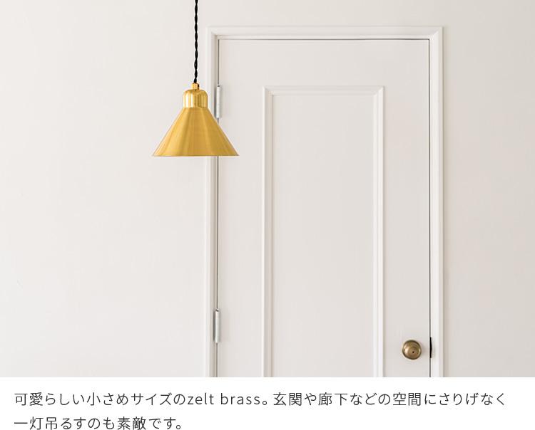 ペンダントライト 1灯 zelt brass ツェルト ブラス schon シェーン 照明 おしゃれ 北欧 ダイニング キッチン アンティーク led 真鍮 リビング用 トイレ 玄関 階段