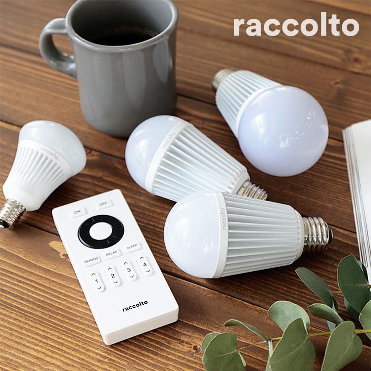 【在庫限り】調光調色 LEDリモコン ラコルト raccolto|LED電球 リモコン 調光 調色 カラー 電球 電球色 昼光色 led