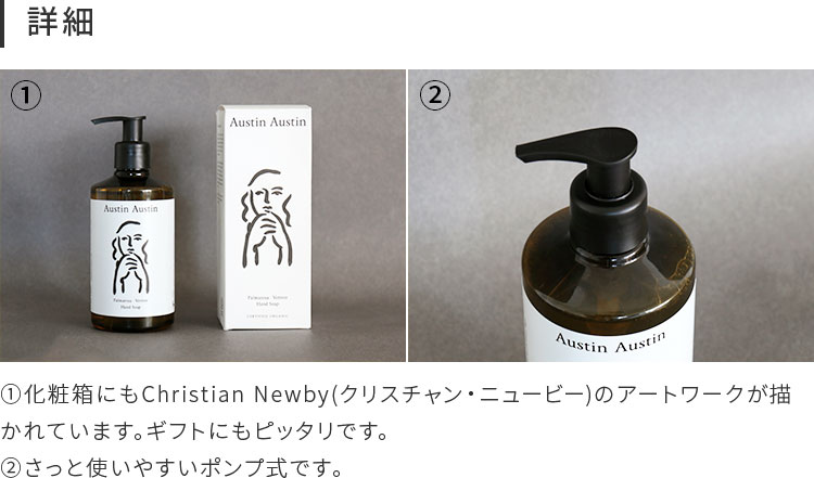 palmarosa & vetiver hand soap 300ml AustinAustin オースティンオースティン ハンドソープ イギリス かわいい おしゃれ モダン ジェル状 オーガニック 天然成分 植物オイル