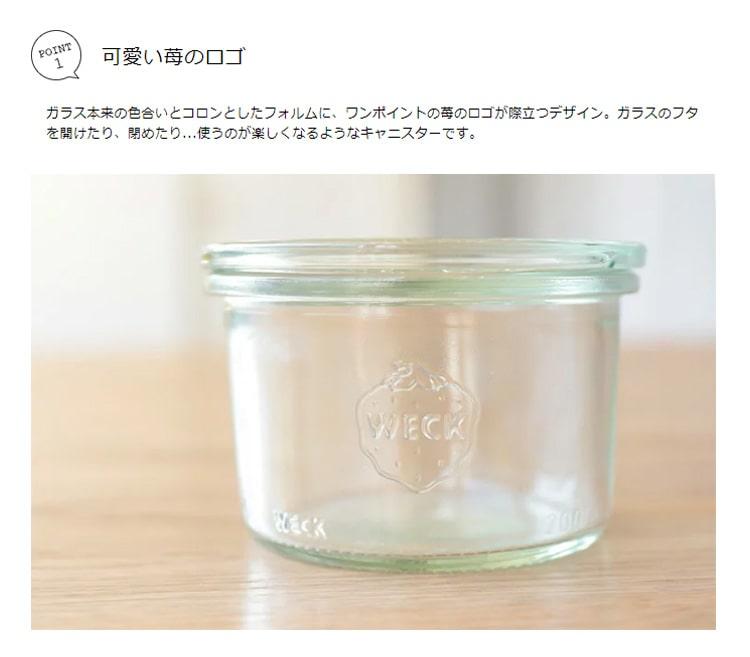キャニスター WECK ウェック モールドシェイプ 170ml【保存 容器 保存容器 ガラス ガラス容器 調味料 スパイス 小物 小分け ガラス瓶 シ