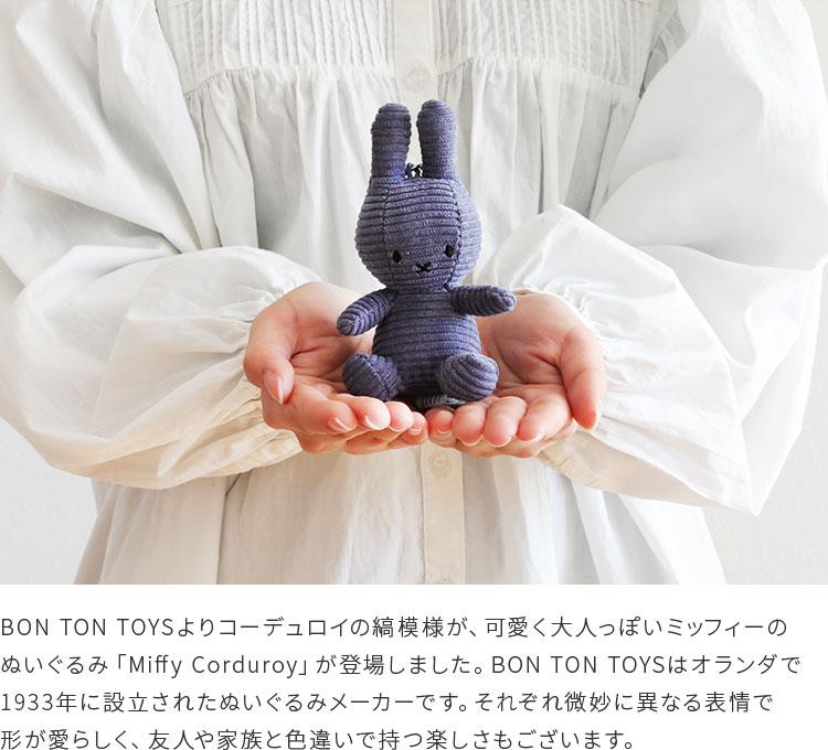 Miffy Corduroy10cm Keychain キーチェーン ホワイト ダークグレー ライトピンク ブラウン イエロー ダークブルー キーリング キーホルダー BON TON TOYS オランダ コーデュロイ ミッフィー キャラクター