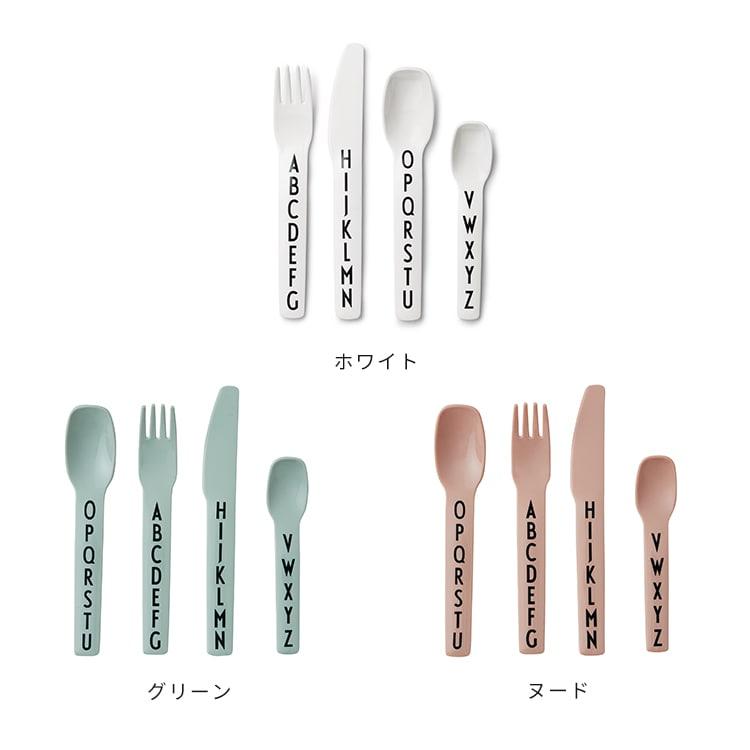 カトラリー デザインレターズ DESIGN LETTERS 北欧食器 北欧 食器 スプーン フォーク ナイフ トライタン プラスチック 雑貨 子供