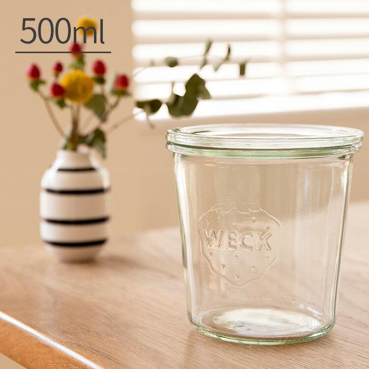 キャニスター WECK ウェック モールドシェイプ 500ml【保存 容器 保存容器 ガラス ガラス容器 調味料 スパイス 小物 小分け ガラス瓶