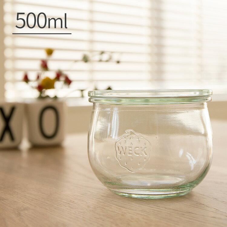 キャニスター WECK ウェック チューリップシェイプ 500ml【チューリップ型 保存 容器 保存容器 ガラス 調味料 スパイス 小物 小分け
