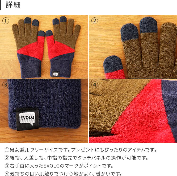 エヴォログ EVOLG スマホ用 手袋 TORI-CO2【スマホ手袋 スマホ対応 スマートフォン対応 防寒 ニット メンズ レディ