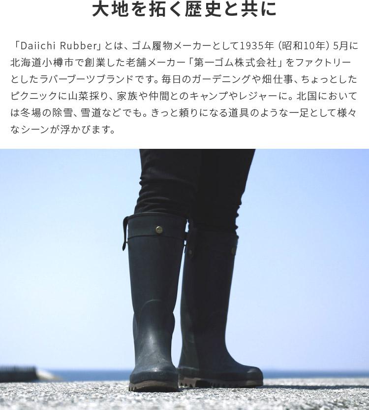 長靴 RAKA ラカ Daiichi Rubber ダイイチラバー レインブーツ 女性 レディース 男性 メンズ 農作業 大きいサイズ