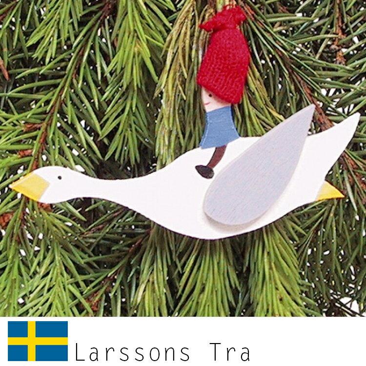 ラッセントレー Larssons Tra オーナメント 白鳥と子供【スウェーデン クリスマスツリー 飾り オブジェ オーナメント 木】