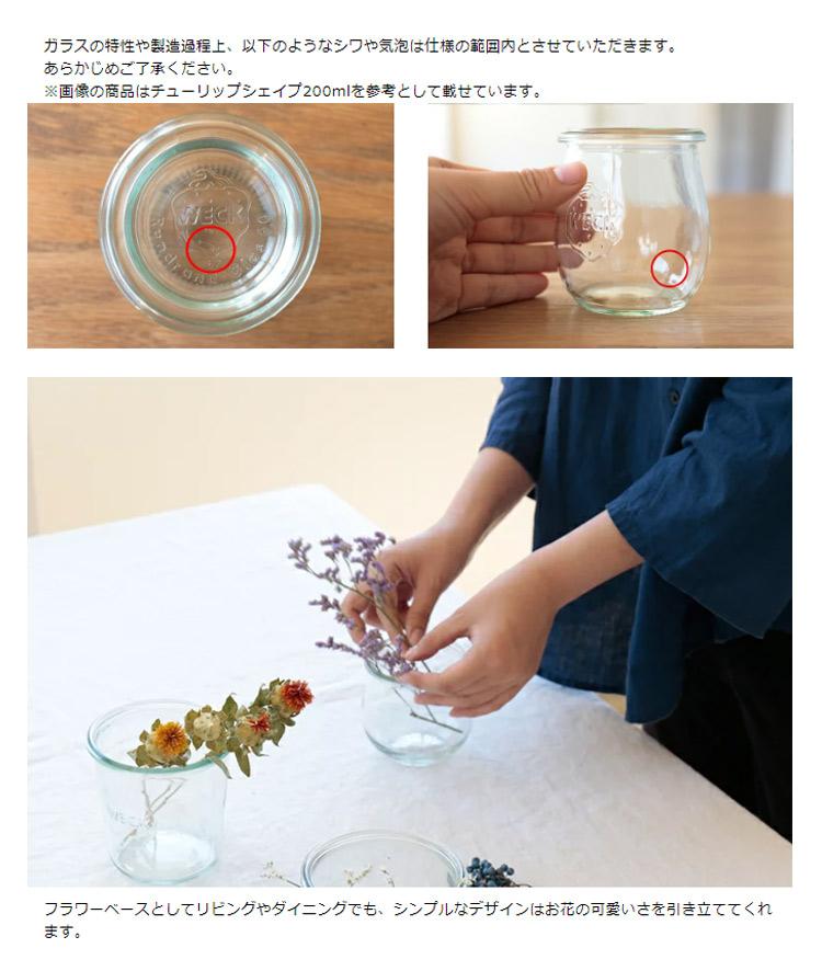 キャニスター WECK ウェック チューリップシェイプ 370ml【チューリップ型 保存 容器 保存容器 ガラス 調味料 スパ