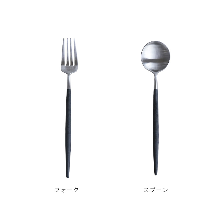 クチポール GOA ゴア GO07 デザートフォーク GO08 デザートスプーン カトラリー フォーク スプーン デザート ステンレス