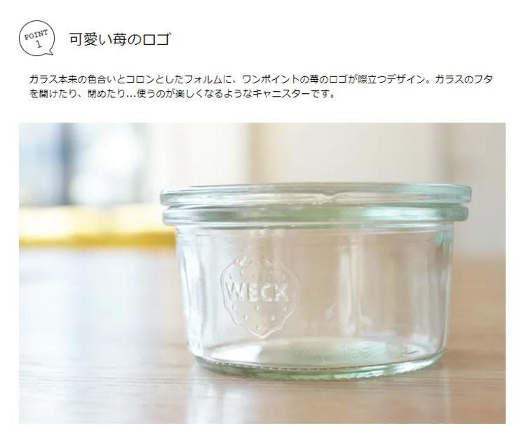 キャニスター WECK ウェック モールドシェイプ 140ml【保存 容器 保存容器 ガラス ガラス容器 調味料 スパイス 小