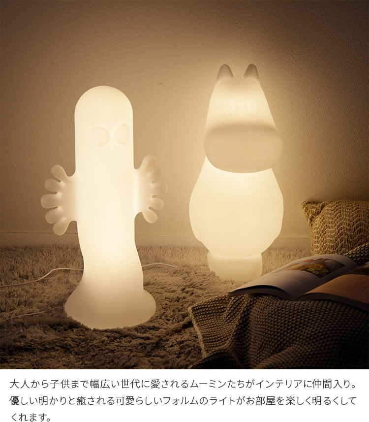 ムーミンライト Mサイズ 照明 間接照明 インテリア フロアライト LED リビング用 子供部屋 寝室 おしゃれ 北欧 可愛い ニョロニョロ