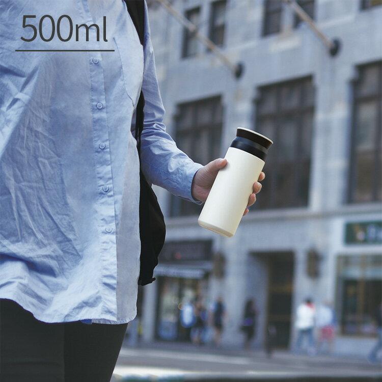 タンブラー KINTO キントー トラベルタンブラー 500ml マイボトル タンブラー 蓋付き 直飲み 水筒 マイボトル マイ水筒 ボトル 保冷 保