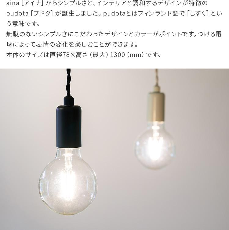 ペンダントライト 1灯 pudota プドタ aina アイナ 北欧 テイスト 天井照明 照明器具 かわいい おしゃれ シンプル