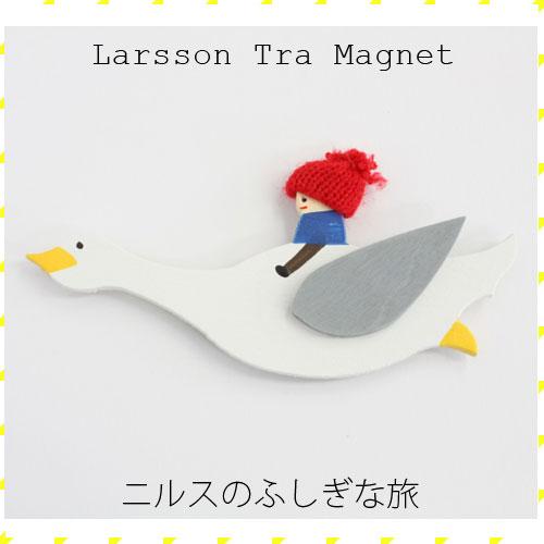 ラッセントレー Larssons Tra マグネット ニルスのふしぎな旅【木 雑貨 冷蔵庫 木 ニルスのふしぎな旅 木製 かわいい 可愛い 北欧 北欧
