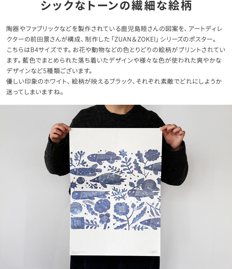 ポスター B3 ZUAN&ZOKEI 鹿児島睦 【イラスト 花 フラワー 植物 魚 さかな 藍色 北欧 アート おしゃれ かわいい インテリア デザイン 青 ブルー 壁 絵 黒 ブラック コントラスト】