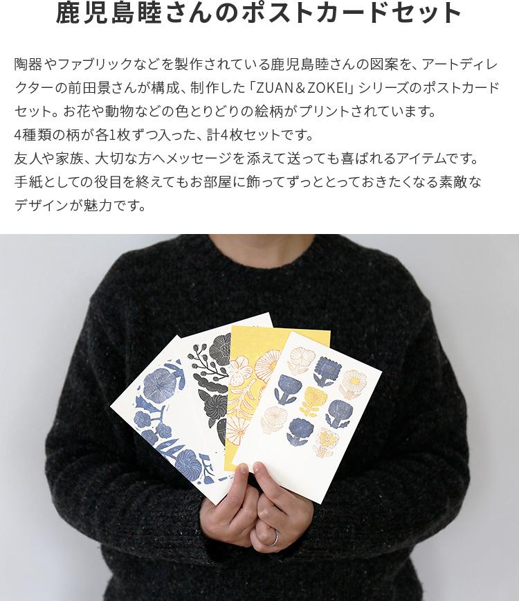 ポストカード 4枚セット ZUAN&ZOKEI
