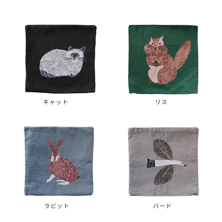 クッションカバー 松尾ミユキ 松尾みゆき 猫 ねこ ネコ キャット 鳥 バード リス りす うさぎ ラビット ウサギ イラスト クッシ