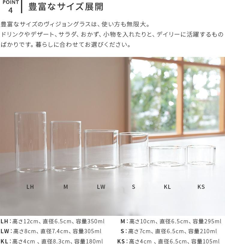BOROSILVISION GLASS S 210ml グラス コップ ガラス キャンドルホルダー 直火 耐熱ガラス 電子レンジ オーブン 食洗機  蒸し アイスティー 紅茶 デザート オイル漬け プリン 小物入れ シンプル 透明 クリア おしゃれ