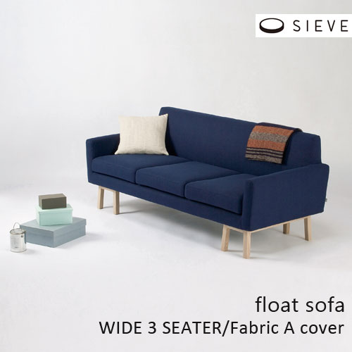 SIEVE シーヴ cover for float sofa 3 seater フロート ソファ 3人掛け 用布カバー