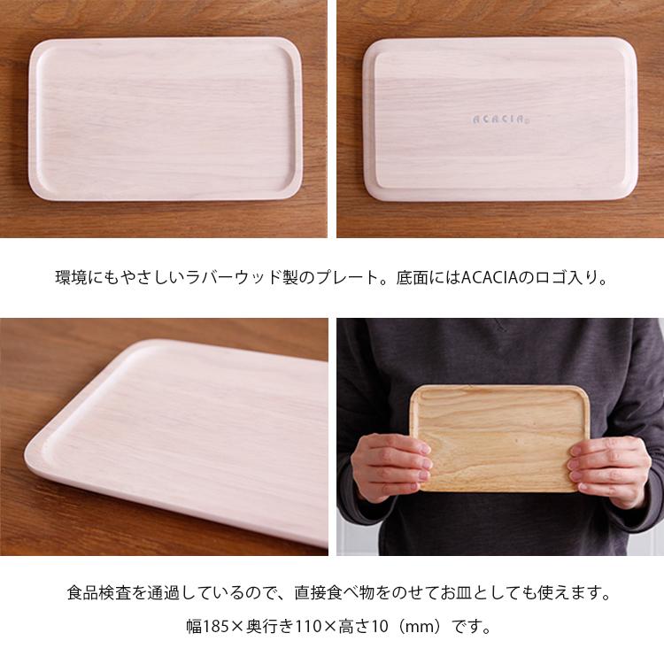 食器 ACACIA ウッドプレート Sサイズ【プレート ランチプレート ワンプレート 木製 木 子供用 子供 キッズ 皿 キッチン】