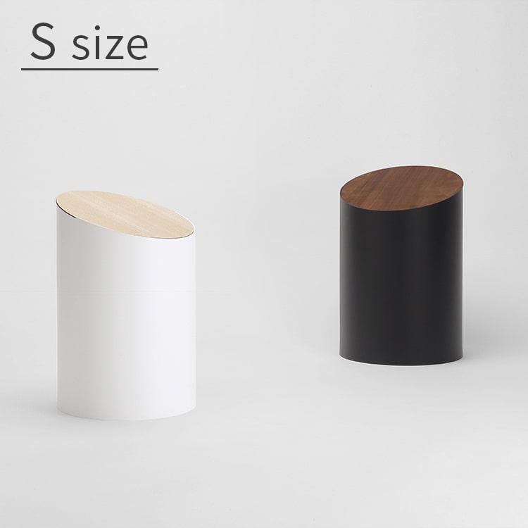 ゴミ箱 SWING BIN Sサイズ MOHEIM モヘイム MA1706SB-S ごみ箱 くず入れ スイング ふた付き 蓋付き 黒 ブラック 白 ホ