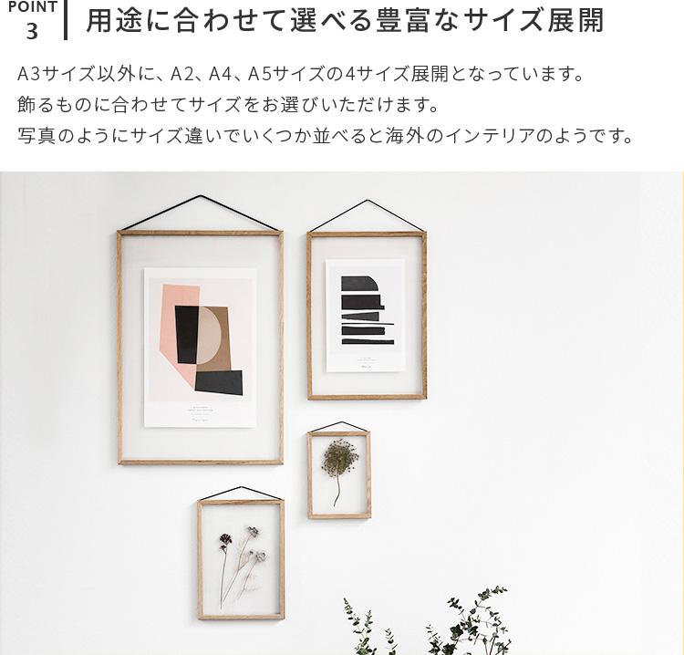FRAME フレーム A3サイズ MOEBE ムーベ 額 額縁 長方形 写真 ポスター 壁掛け 木製 木 アルミ アクリル板 オーク ブラック