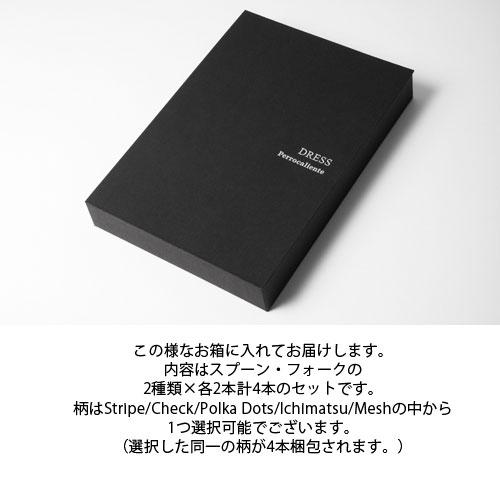 カトラリーセット DRESS Pair Set 4本入り【カトラリーセット カトラリー 日本製 ステンレス ディナー シンプル スプーン フォーク
