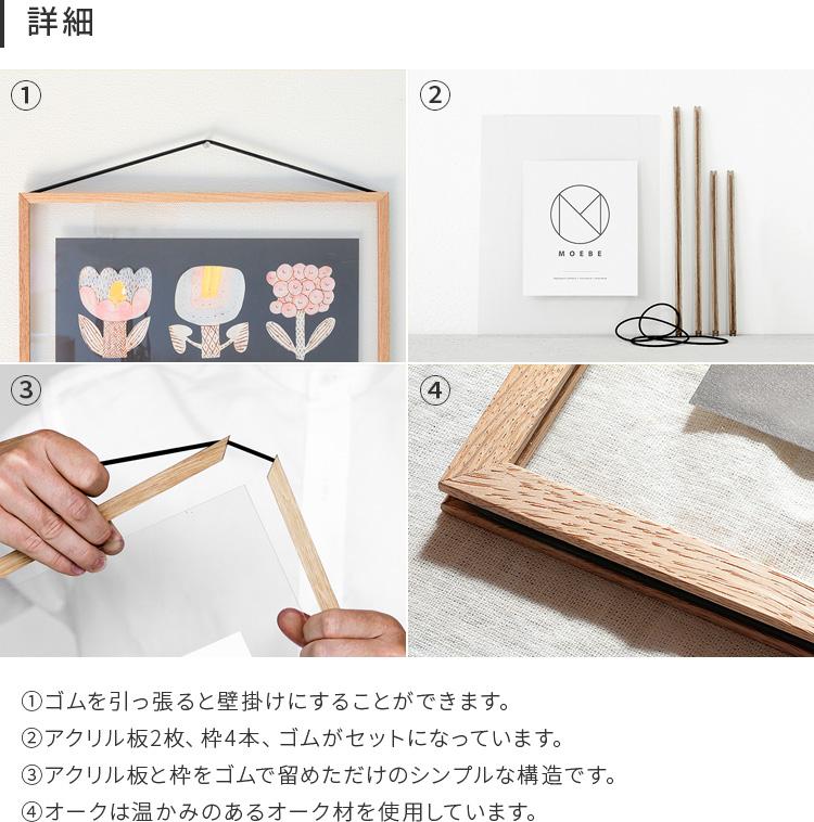 FRAME フレーム A4サイズ MOEBE ムーベ 額 額縁 長方形 写真 ポスター 壁掛け 木製 木 アルミ アクリル板 オーク ブラック