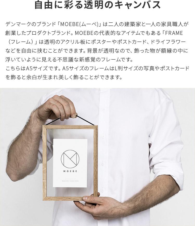 FRAME フレーム A5サイズ MOEBE ムーベ 額 額縁 長方形 写真 ポストカード 壁掛け 木製 木 アルミ アクリル板 オーク ブラック