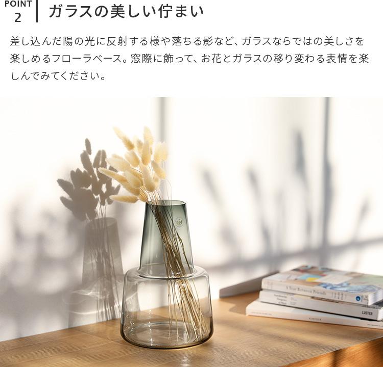 花瓶 フローラベース 24cm HOLMEGAARD ホルムガード フラワーベース 花器 一輪挿し シンプル ガラス インテリア 雑貨 インテリア雑貨