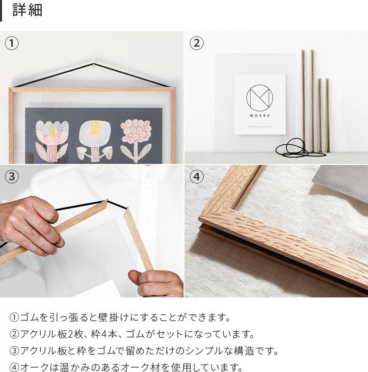 FRAME フレーム A2サイズ MOEBE ムーベ 額 額縁 長方形 写真 ポスター 壁掛け 木製 木 アルミ アクリル板 オーク ブラック