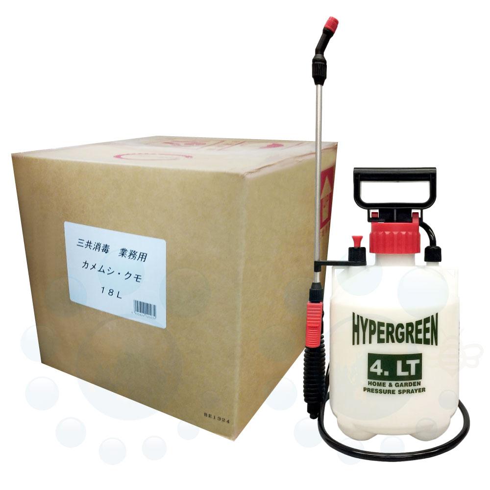 カメムシ カメムシ クモスプレー 18L 蓄圧式噴霧器セット 【送料無料】 カメムシ クモ用 持続性殺虫剤