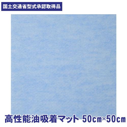 油吸着マット 業務用 ルックリンA-50 100枚入(カット品)油吸着材【北海道・沖縄・離島不可】