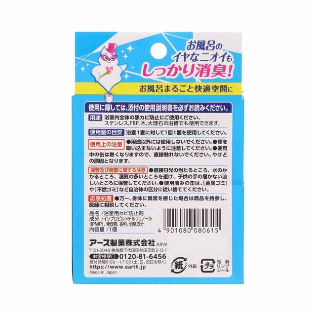 らくハピ お風呂カビーヌ フレッシュソープの香り×6個 お風呂のカビ対策